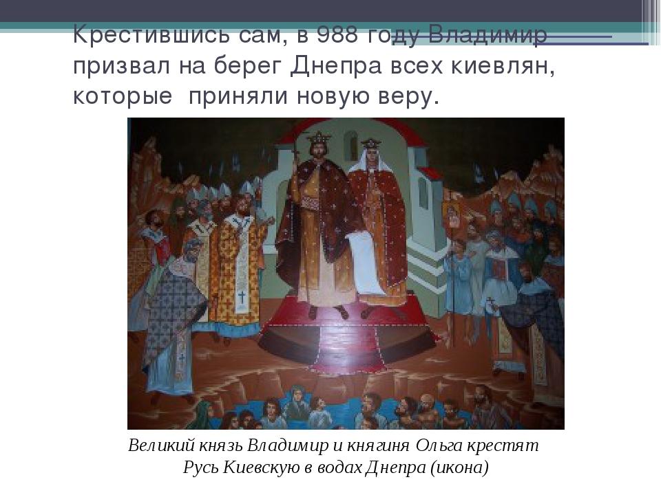 Крестившись сам, в 988 году Владимир призвал на берег Днепра всех киевлян, ко...
