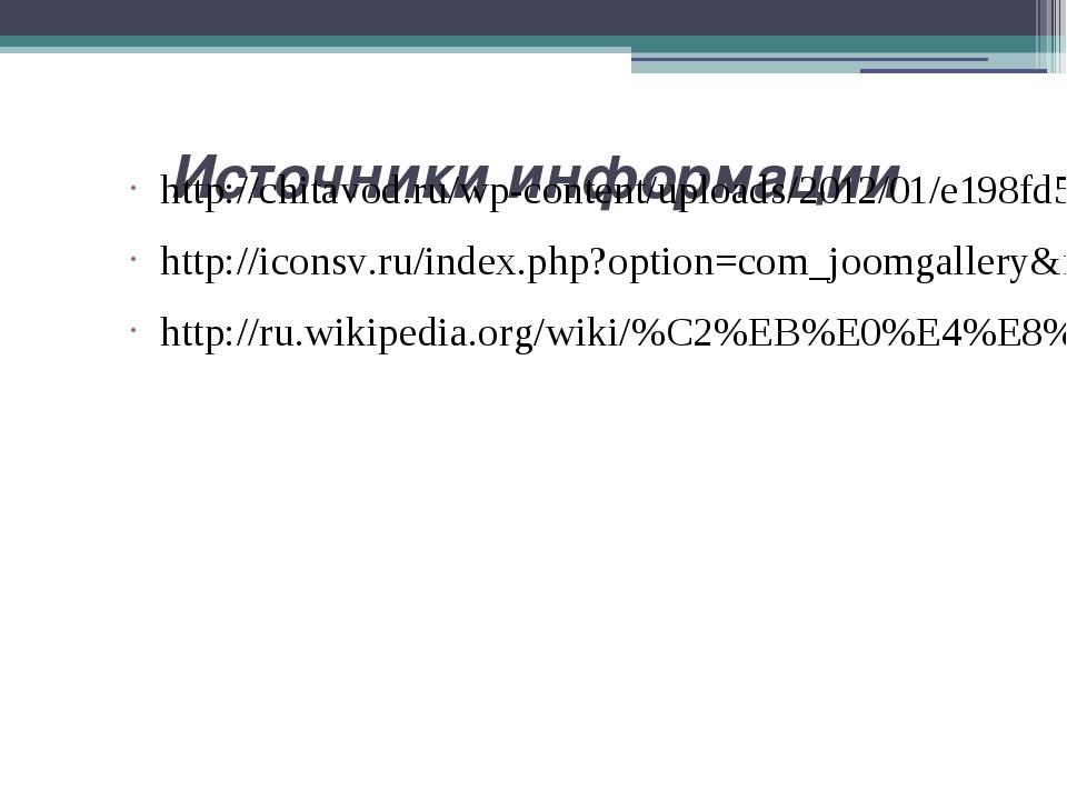 Источники информации http://chitavod.ru/wp-content/uploads/2012/01/e198fd5e0d...