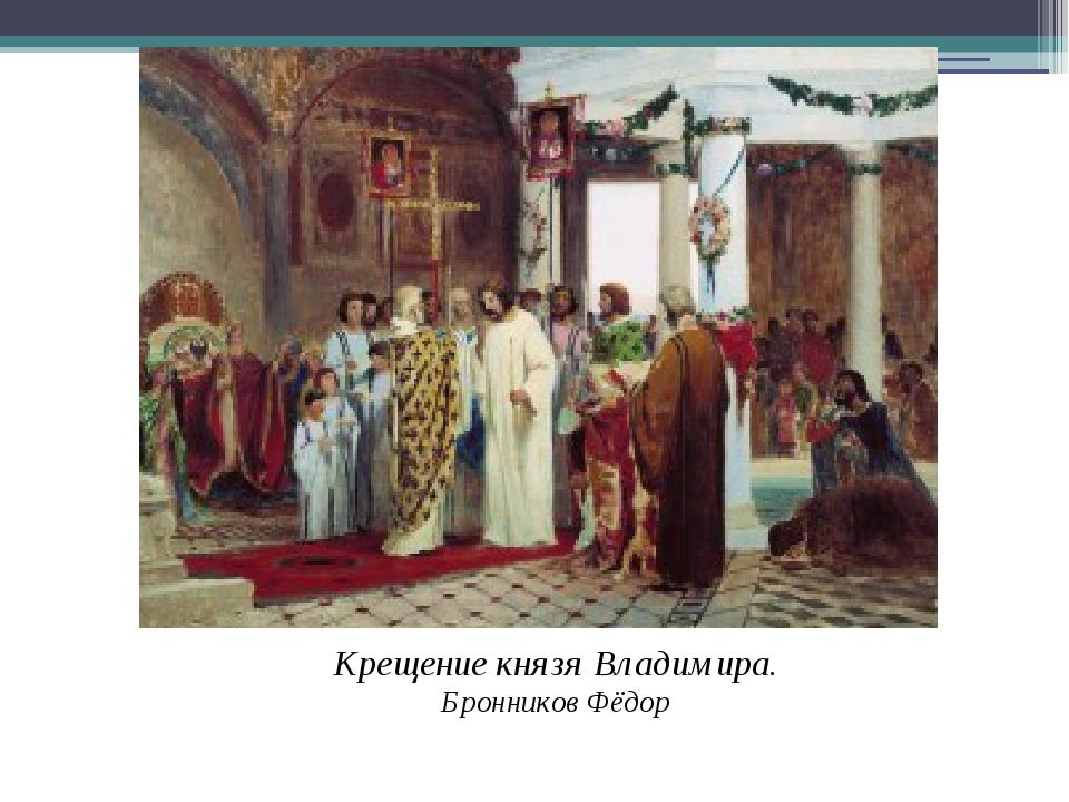 Крещение князя Владимира. Бронников Фёдор