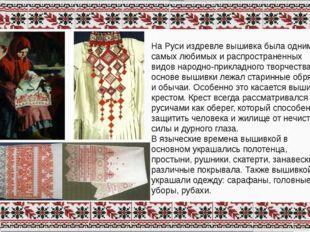 На Руси издревле вышивка была одним из самых любимых и распространенных видов