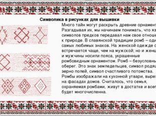 Символика в рисунках для вышивки Много тайн могут раскрыть древние орнаменты.