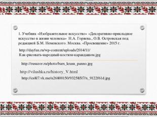 http://vilushka.ru/history_V.html 1. Учебник «Изобразительное искусство» «Дек