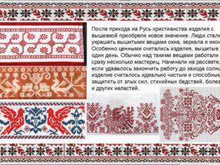 После прихода на Русь христианства изделия с вышивкой приобрели новое значени