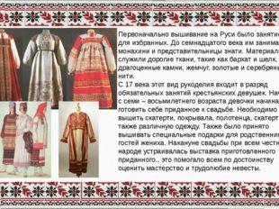 Первоначально вышивание на Руси было занятием для избранных. До семнадцатого