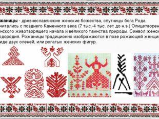 Рожаницы - древнеславянские женские божества, спутницы бога Рода. Почитались