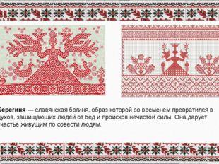 . Берегиня — славянская богиня, образ которой со временем превратился в духов