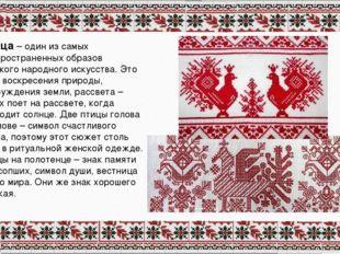 . Птица – один из самых распространенных образов русского народного искусства