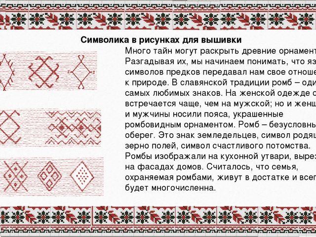 Вышивка и символика русского 26