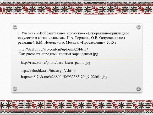 http://vilushka.ru/history_V.html 1. Учебник «Изобразительное искусство» «Дек...