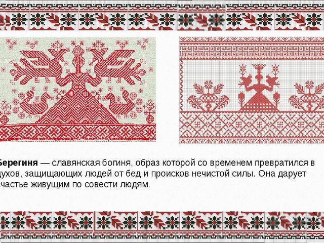 . Берегиня — славянская богиня, образ которой со временем превратился в духов...