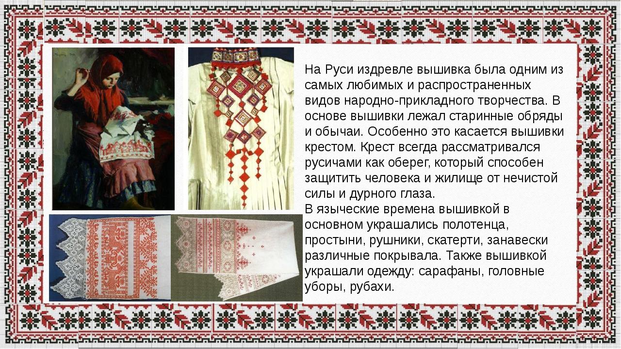 На Руси издревле вышивка была одним из самых любимых и распространенных видов...