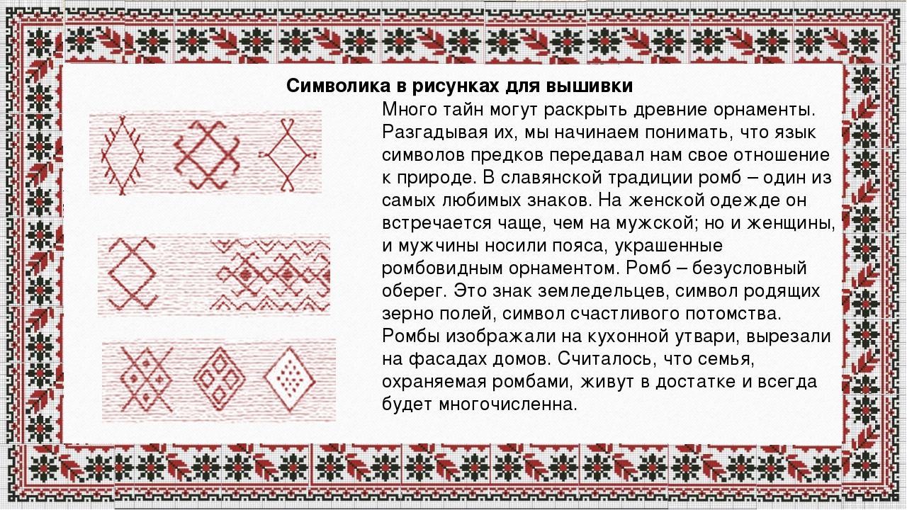 Символика в рисунках для вышивки Много тайн могут раскрыть древние орнаменты....