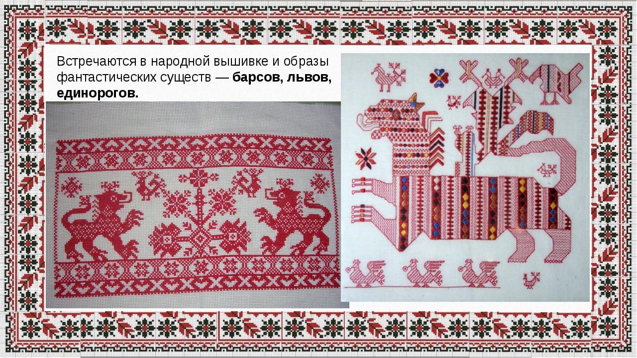 Изо 5 класс русская народная вышивка картинки 61