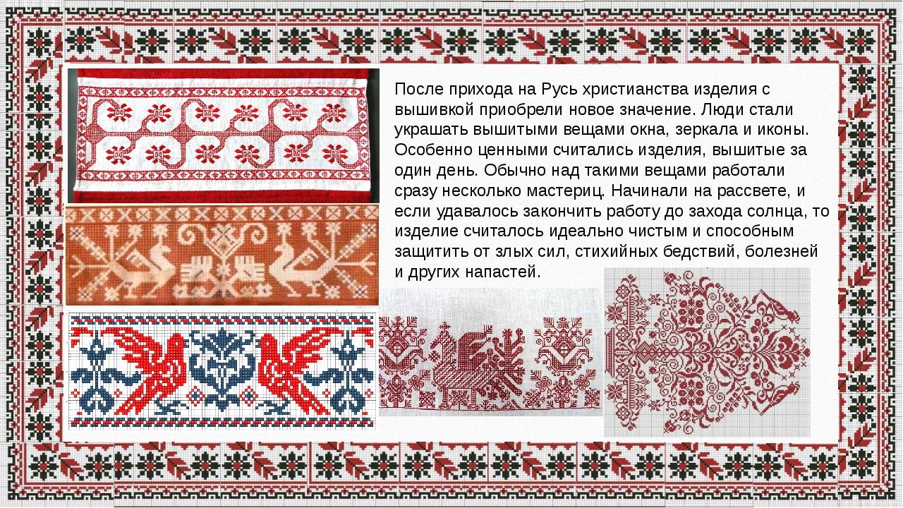 После прихода на Русь христианства изделия с вышивкой приобрели новое значени...