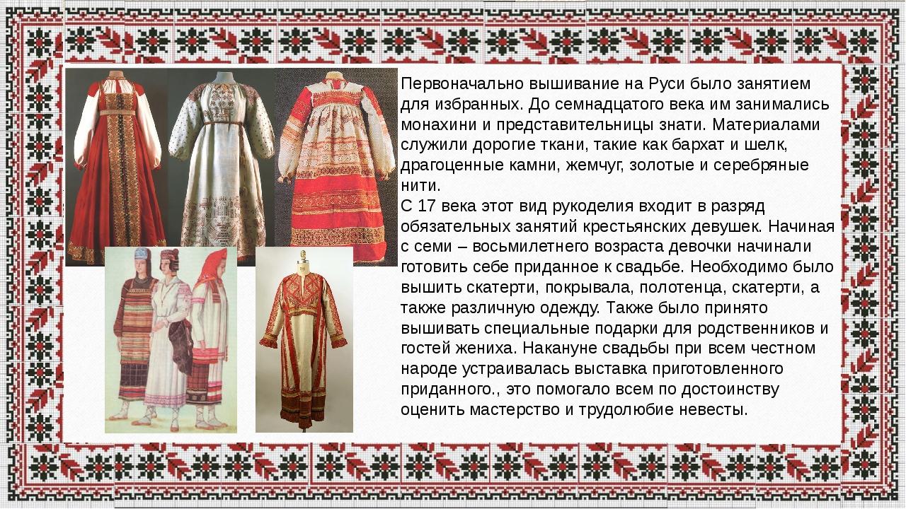 Первоначально вышивание на Руси было занятием для избранных. До семнадцатого...