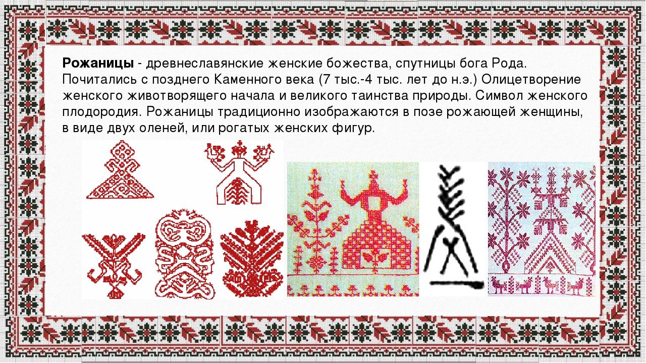 Рожаницы - древнеславянские женские божества, спутницы бога Рода. Почитались...