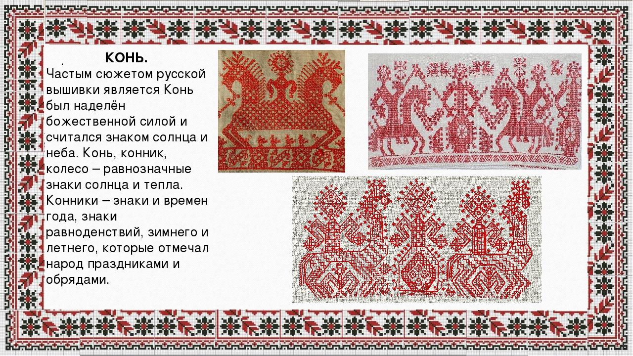 . КОНЬ. Частым сюжетом русской вышивки является Конь был наделён божественной...