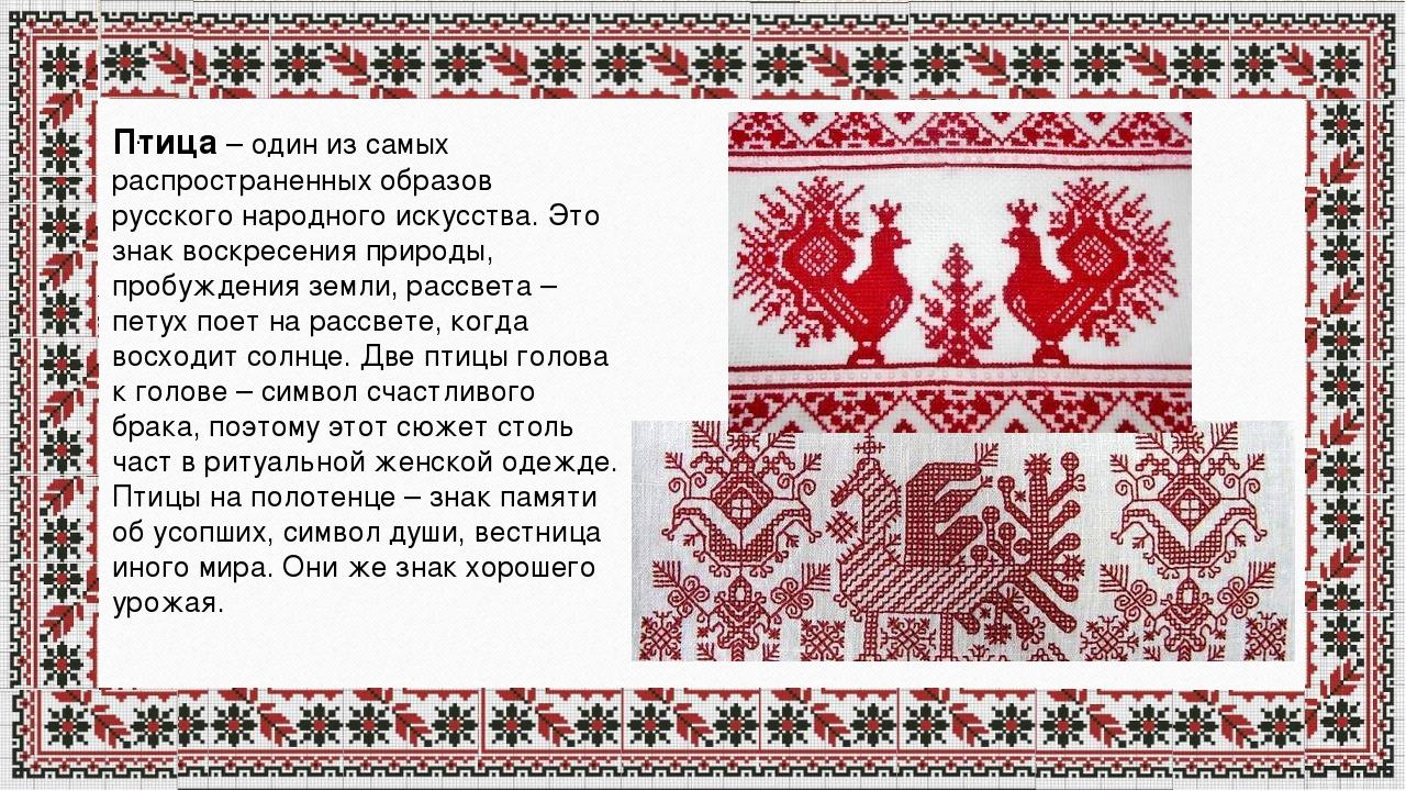 . Птица – один из самых распространенных образов русского народного искусства...