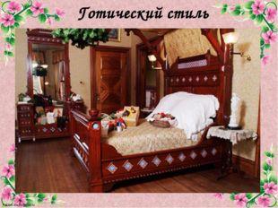 Готический стиль FokinaLida.75@mail.ru