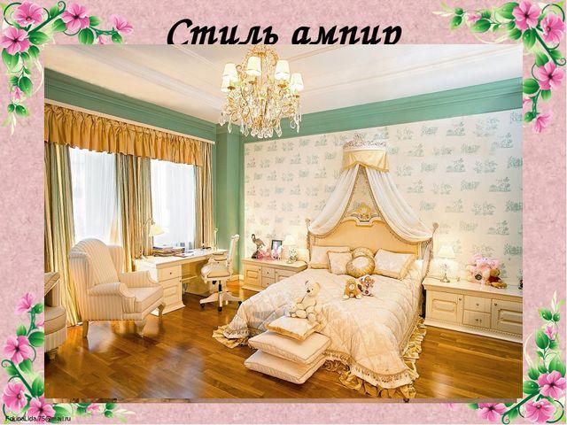 Стиль ампир FokinaLida.75@mail.ru