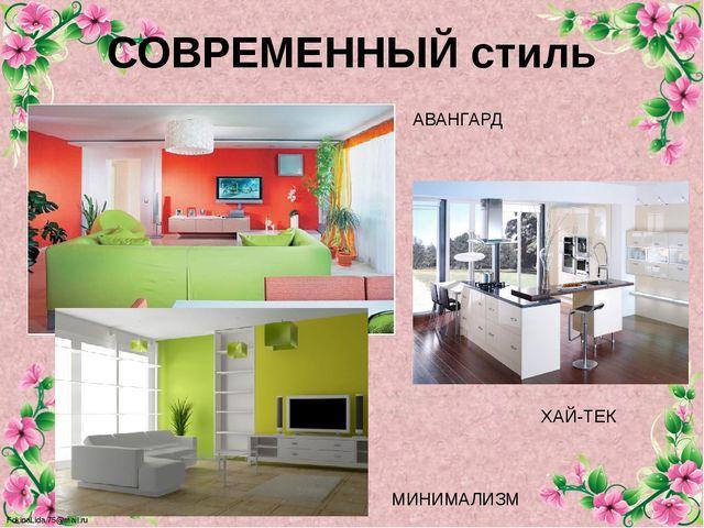 СОВРЕМЕННЫЙ стиль АВАНГАРД ХАЙ-ТЕК МИНИМАЛИЗМ FokinaLida.75@mail.ru