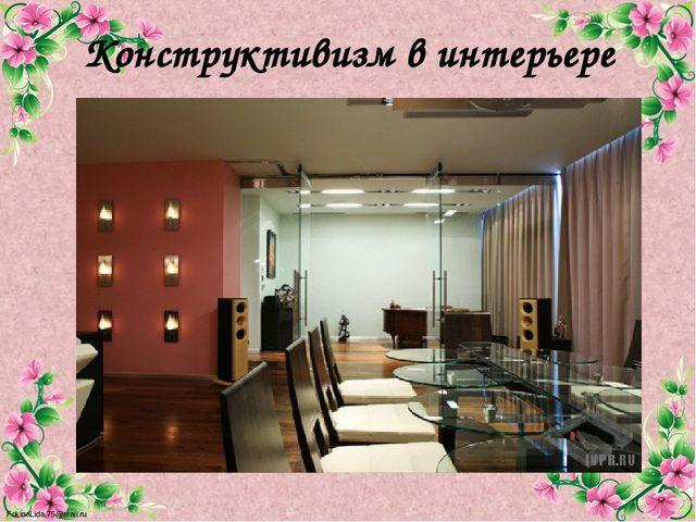 Конструктивизм в интерьере FokinaLida.75@mail.ru