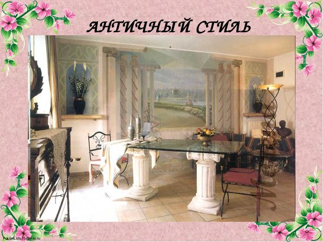 АНТИЧНЫЙ СТИЛЬ FokinaLida.75@mail.ru