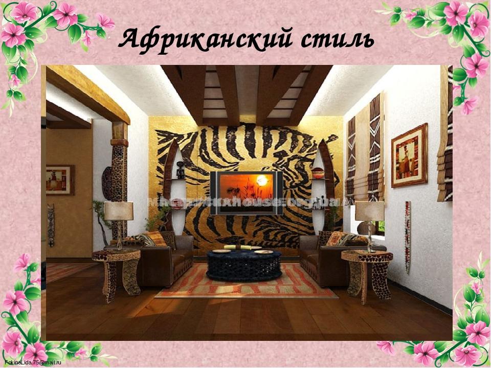 Африканский стиль FokinaLida.75@mail.ru