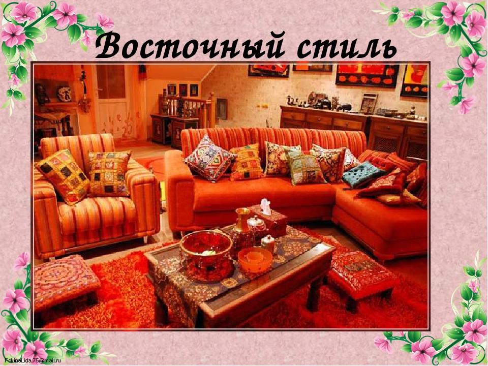 Восточный стиль FokinaLida.75@mail.ru