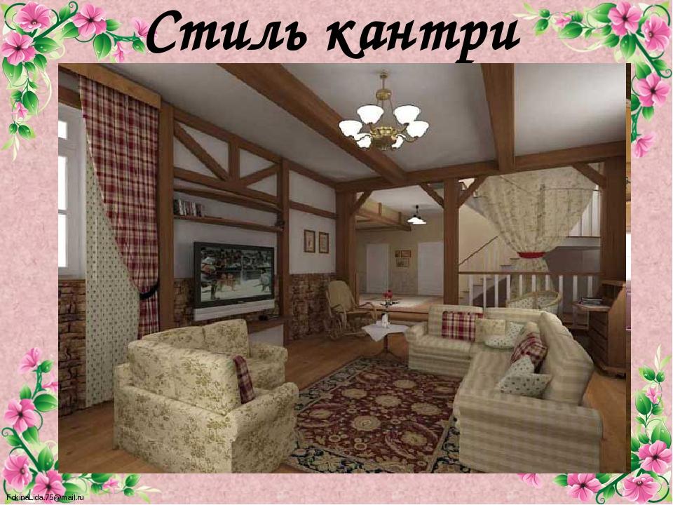 Стиль кантри FokinaLida.75@mail.ru