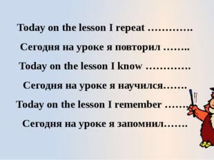 Today on the lesson I repeat …………. Сегодня на уроке я повторил …….. Today on