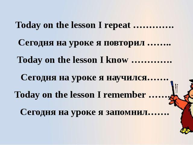 Today on the lesson I repeat …………. Сегодня на уроке я повторил …….. Today on...