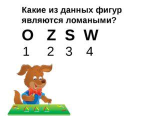 Какие из данных фигур являются ломаными? O Z S W 1 2 3 4