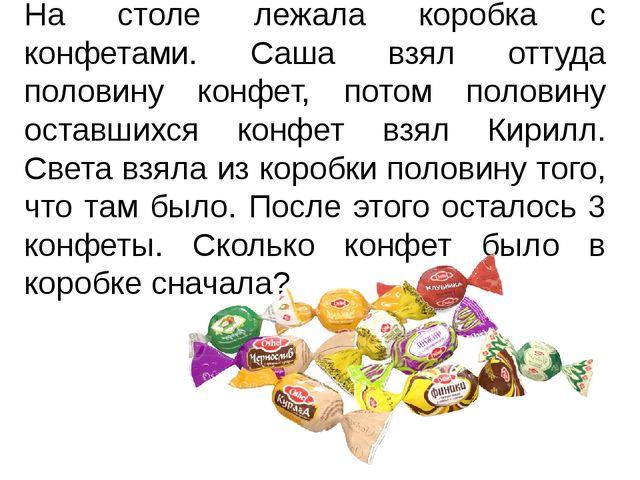На столе лежала коробка с конфетами. Саша взял оттуда половину конфет, потом...