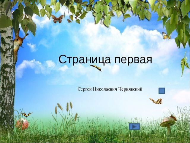 Страница первая Сергей Николаевич Чернявский