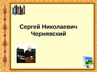 Сергей Николаевич Чернявский