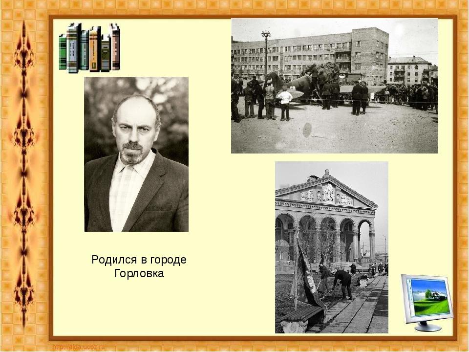 Родился в городе Горловка