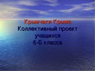 Крымчаки Крыма Коллективный проект учащихся 6-Б класса