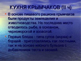 КУХНЯ КРЫМЧАКОВ (II ч) В основе пищевого рациона крымчаков были продукты земл