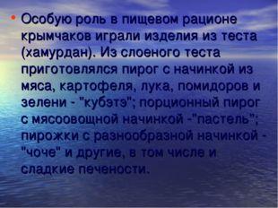 Особую роль в пищевом рационе крымчаков играли изделия из теста (хамурдан). И