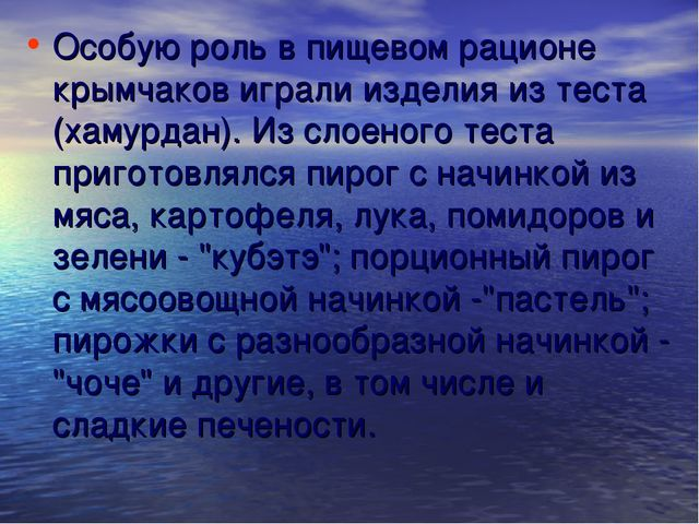 Особую роль в пищевом рационе крымчаков играли изделия из теста (хамурдан). И...