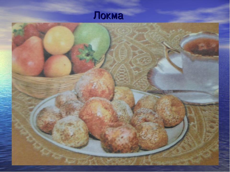 Локма