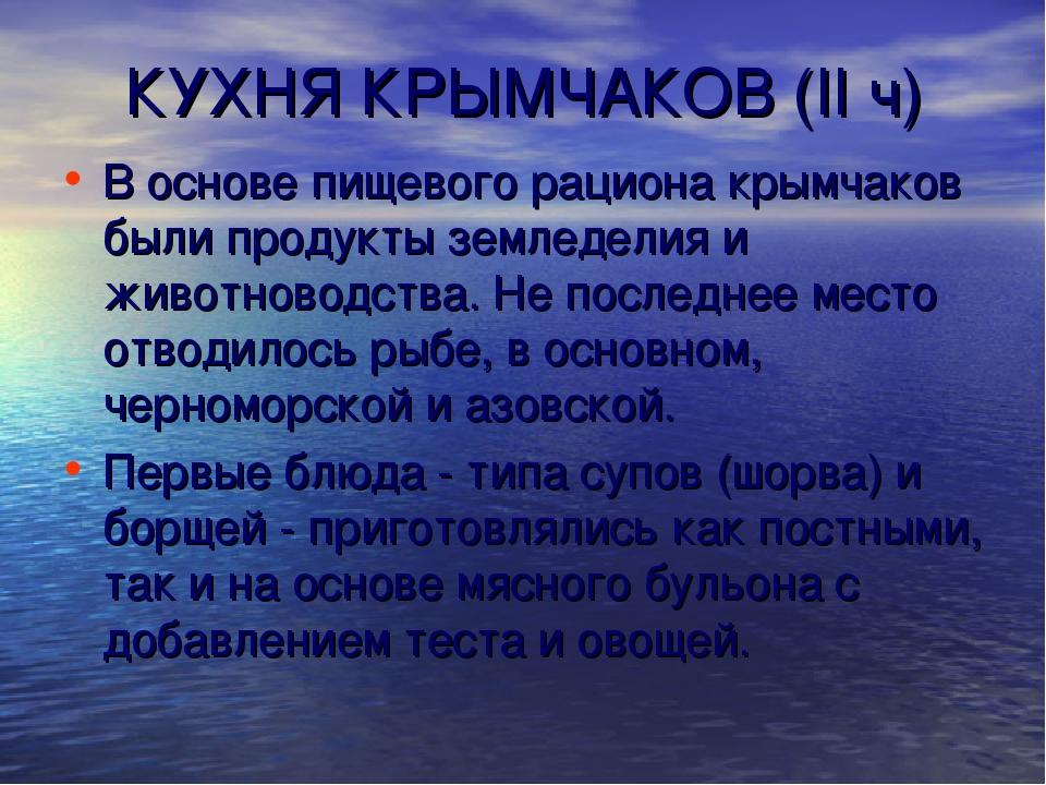 КУХНЯ КРЫМЧАКОВ (II ч) В основе пищевого рациона крымчаков были продукты земл...