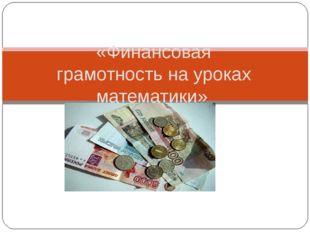 «Финансовая грамотность на уроках математики»