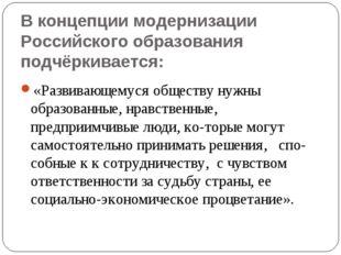 В концепции модернизации Российского образования подчёркивается: «Развивающем