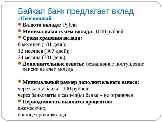 Байкал банк предлагает вклад «Пенсионный» Валюта вклада:Рубли Минимальная с...