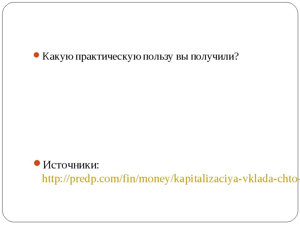 Какую практическую пользу вы получили? Источники:http://predp.com/fin/money/...