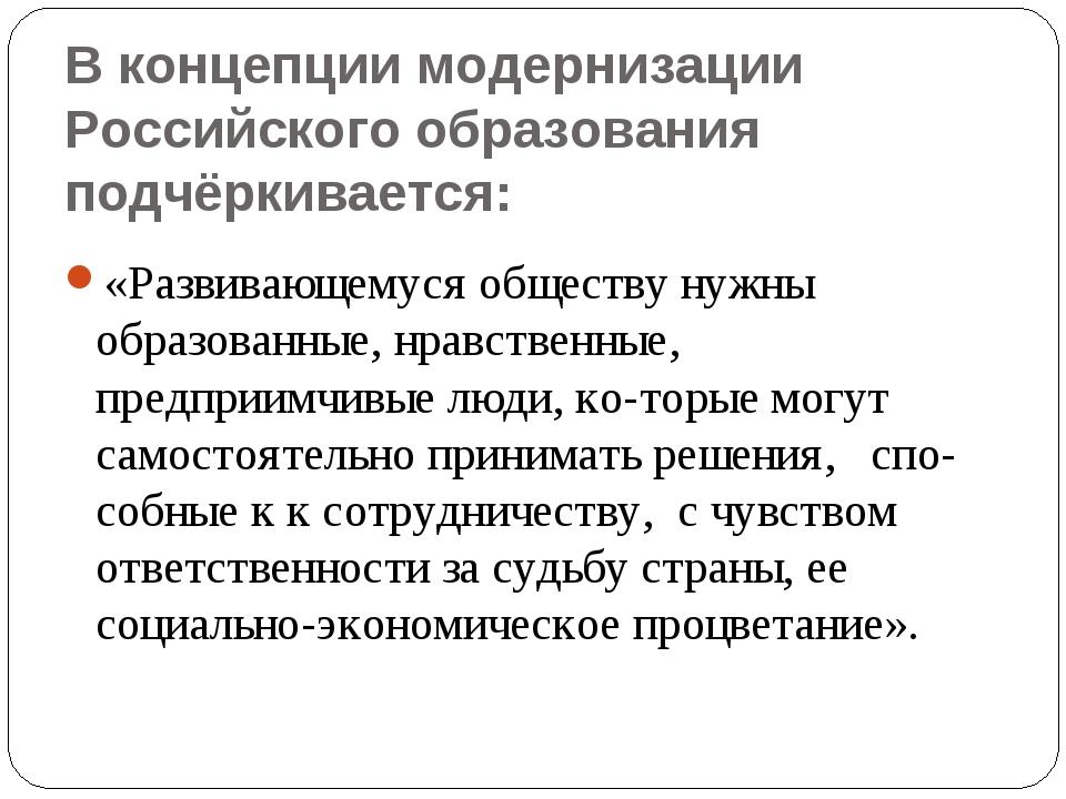 В концепции модернизации Российского образования подчёркивается: «Развивающем...