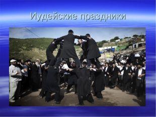 Иудейские праздники