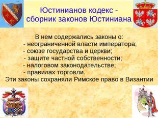 В нем содержались законы о: - неограниченной власти императора; - союзе госуд